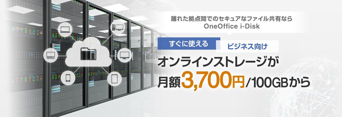 オンラインストレージが月額3,700円/100GBから