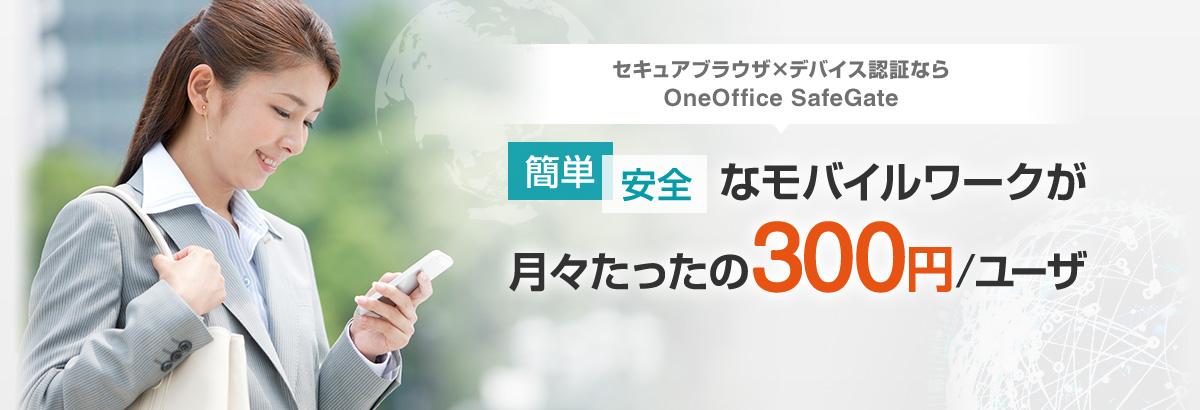 簡単安全なモバイルワークが月々たったの300円/ユーザ