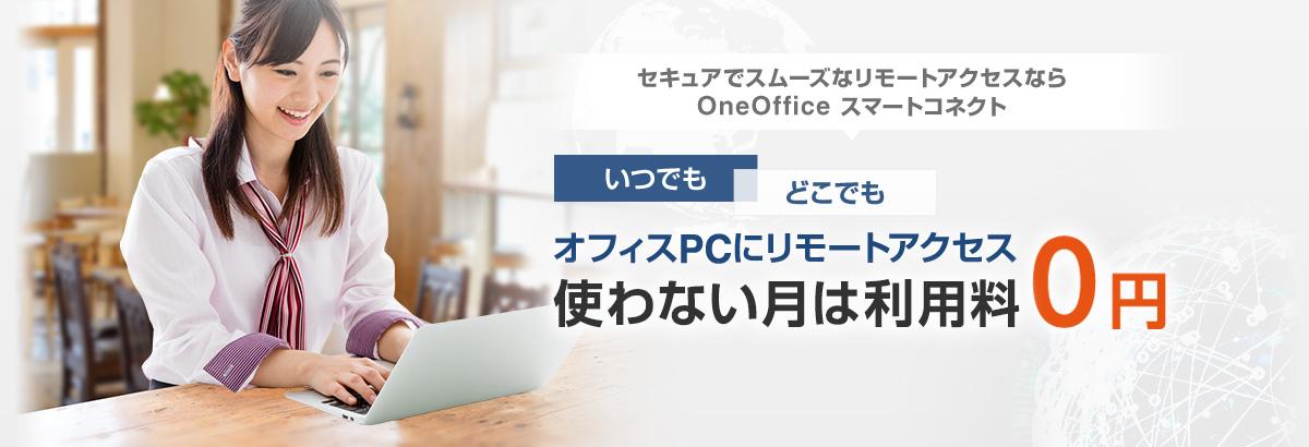 オフィスPCにリモートアクセス使わない月は利用料0円