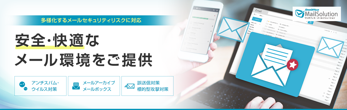 メールアウトソーシングサービス